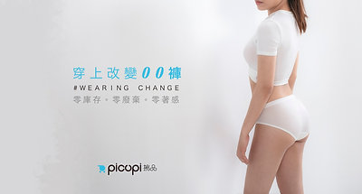 picupi挑品 #穿上改變計畫 以零庫存、零廢棄為目標的 #00褲 想改變世界?從換條內褲開始吧 !