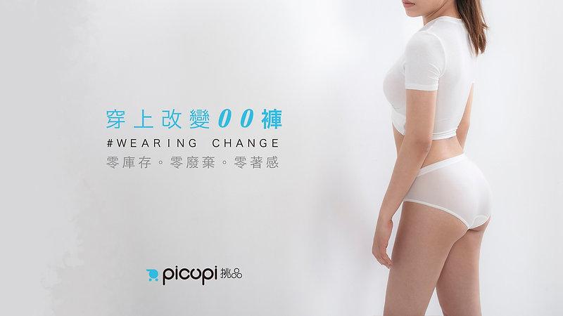 「穿上改變」計畫 #00褲