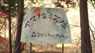 ヤマノネミズノネ ヨガ × キャンプ