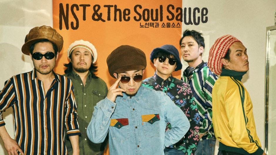 NST & The Soul Sauce (노선택과 소울소스)