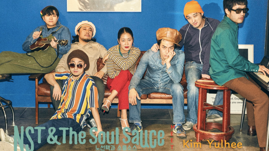 NST & The Soul Sauce meets Kim Yulhee (노선택과 소울소스 meets 김율희)
