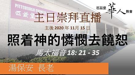 PCC 中文堂 2020-11-15 主日崇拜重播