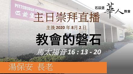 PCC 中文堂 2020-08-02 主日崇拜重播