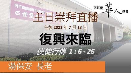 PCC 中文堂 2021-07-18 主日崇拜