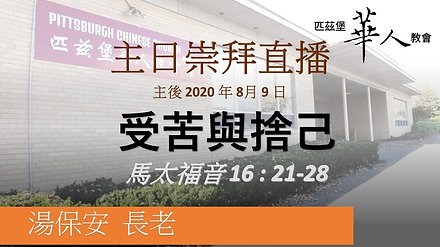 PCC 中文堂 2020-08-09 主日崇拜重播