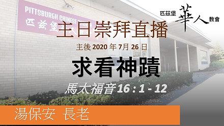 PCC 中文堂 2020-07-26 主日崇拜重播