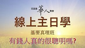 12/13 線上主日學 - 有錢人真的很聰明嗎?