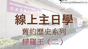12/13 線上主日學 - 掃羅王(二)