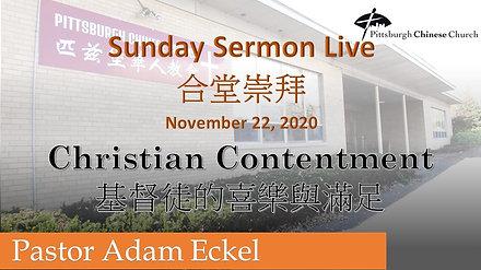 PCC Combined Service 合堂崇拜 2020-11-22
