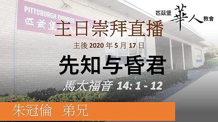 PCC 中文堂 2020-05-17 主日崇拜重播
