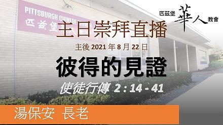 PCC 中文堂 2021-08-29 主日崇拜