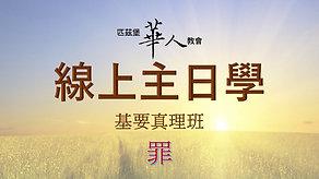 10/11 線上主日學 - 罪
