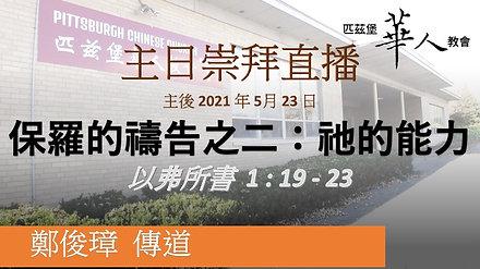 PCC 中文堂 2021-05-23 主日崇拜