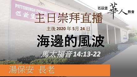 PCC 中文堂 2020-05-24 主日崇拜重播