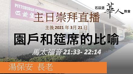 PCC 中文堂 2021-03-21 主日崇拜