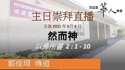 PCC 中文堂 2021-06-06 主日崇拜
