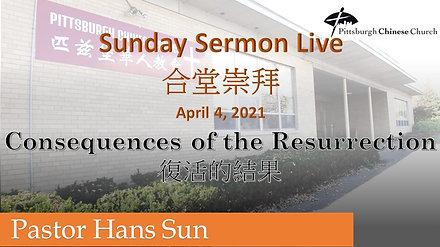 PCC Combined Service 合堂崇拜 2021-04-04