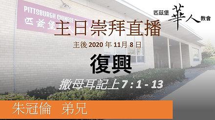 PCC 中文堂 2020-11-08 主日崇拜重播