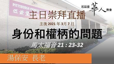 PCC 中文堂 2021-03-07 主日崇拜