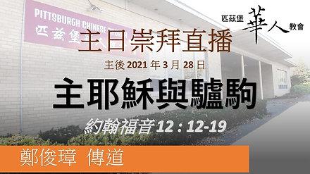 PCC 中文堂 2021-03-28 主日崇拜