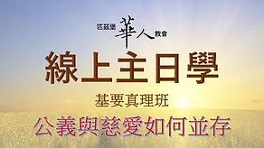 10/18 線上主日學 - 公義與慈愛如何並存