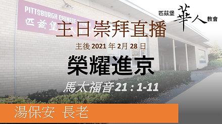 PCC 中文堂 2021-02-28 主日崇拜