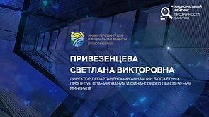Министерство труда и социальной защиты Российской Федерации