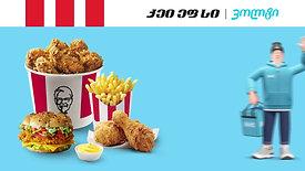 KFC_6sec_1280x720(HD)_3