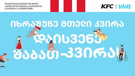 KFC_6sec_3_voice_HD