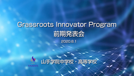 Grassroots Innovator Program 前期発表会