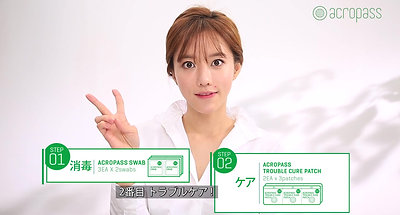 Acropass_HOW TO