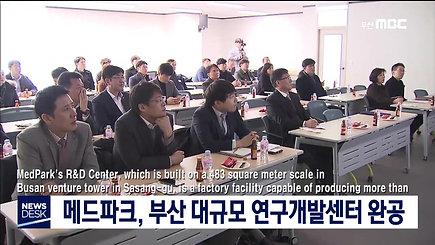 메드파크_MBC 뉴스