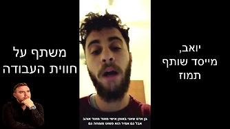יואב, חייל משוחרר, משתף