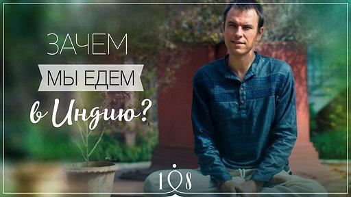 Дмитрий Калинин - Зачем мы едем в Индию!