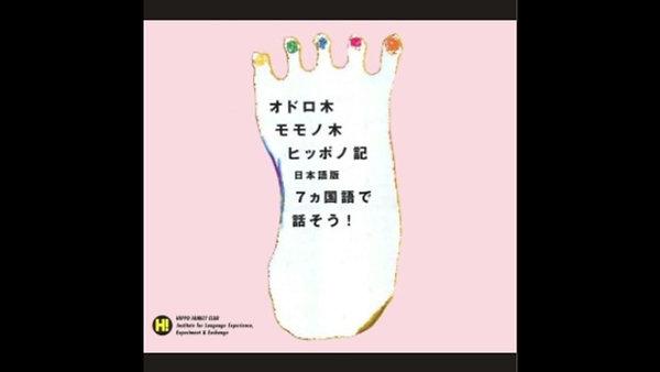 Todos Podemos Hablar 7 idiomas/ Japonés