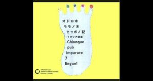 Todos Podemos Hablar 7 idiomas/ Italiano