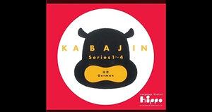 Kabajin Serie 3/ Alemán