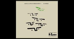 Amigos Multilingües/ Cantonés