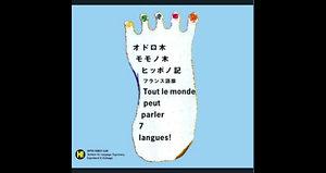 Todos Podemos Hablar 7 idiomas/ Francés
