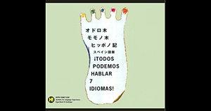 Todos Podemos Hablar 7 idiomas/ Español