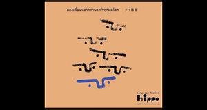 Amigos Multilingües/Tailandés
