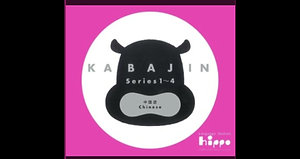 Kabajin Serie 1/ Chino