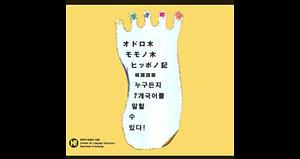 Todos Podemos Hablar 7 idiomas/ Coreano