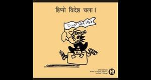 Hippo Goes Overseas/ Hindi