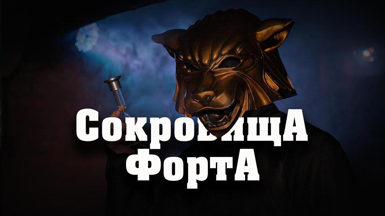 СОКРОВИЩА ФОРТА