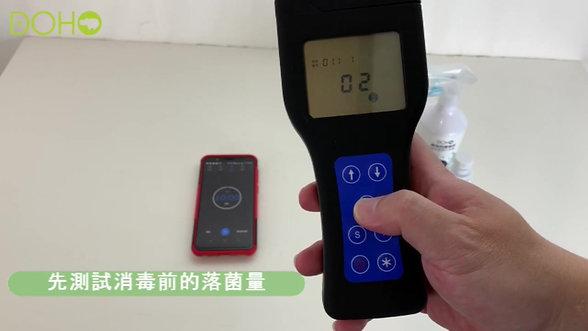 DOHO抗菌噴霧 手機落菌消毒測試