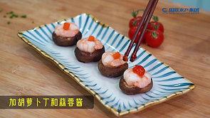 P&D Shrimp and Mushroom boat / 虾仁蘑菇船