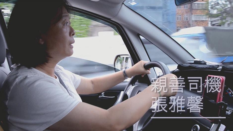 計程車學院司機/張雅馨—形象影片