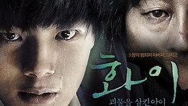 영화 <화이:괴물을 삼킨 아이>  Hwayi: A Monster Boy