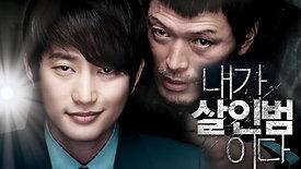 영화 <내가 살인범이다>  Confession of Murder